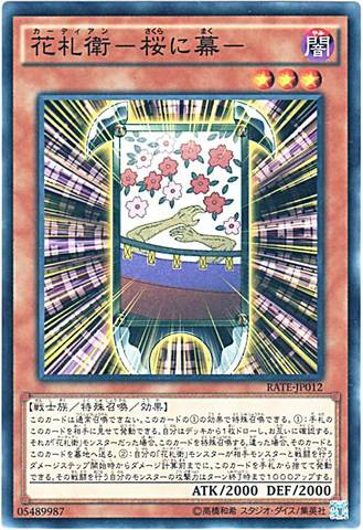 [N] 花札衛-桜に幕- (3_闇3/RATE-JP012)