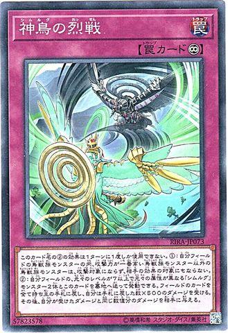 [N] 神鳥の烈戦 (2_永続罠/RIRA-JP073)