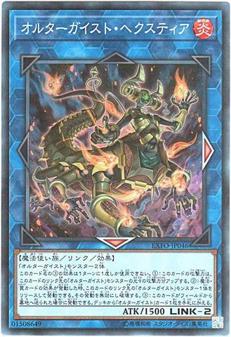 オルターガイスト・ヘクスティア (Secret/EXFO-JP046)8_L/炎2