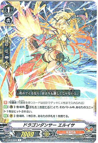 ドラゴンダンサー エルイサ R VEB12/028(なるかみ)