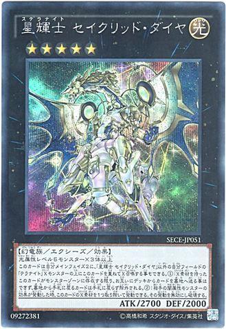 星輝士 セイクリッド・ダイヤ (Secret/SECE-JP051)6_X/光5