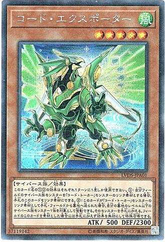 [Secret] コード・エクスポーター (3_風5/LVDS-JPA01)