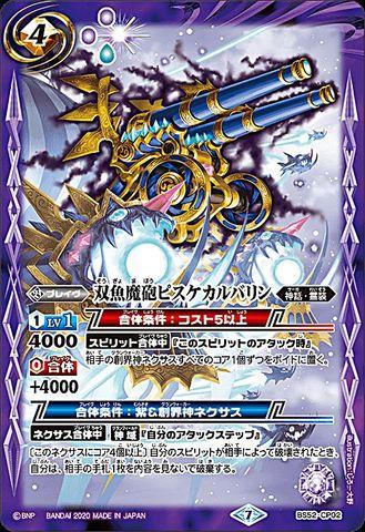 [CP] 双魚魔砲ピスケカルバリン CP (BS52-CP02/紫)
