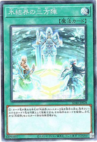 氷結界の三方陣(N/SD40-JP028)・SD40_1_通常魔法