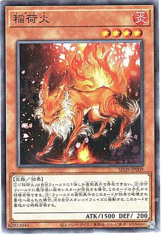 [N] 稲荷火 (3_炎4/SD29-JP017/SD39-JP009)