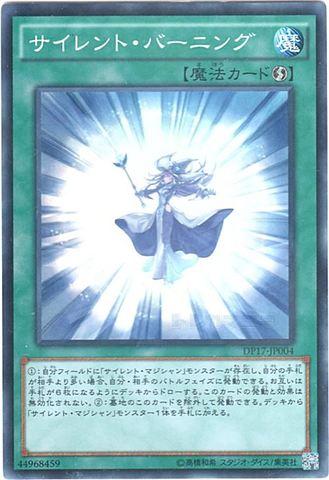 サイレント・バーニング (Super/DP17-JP004)1_速攻魔法