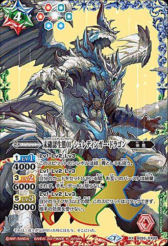 【売切】 [XX] 未確認生態01 シュレディンガー・ドラゴン XX (BS55-XX02/赤)