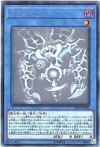サクリファイス (Holographic/DP19-JP000)4_儀式闇1