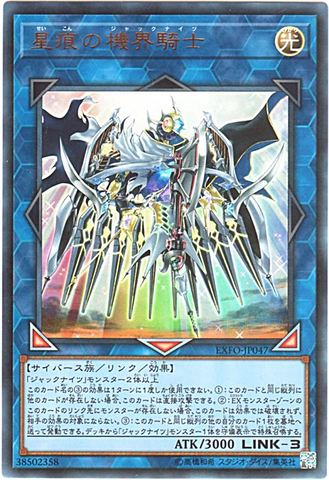 星痕の機界騎士 (Ultra/EXFO-JP047)機界騎士8_L/光3