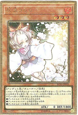 灰流うらら(Premium Gold/RC03-JP010)・RC03_炎3