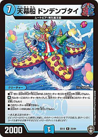 [R] 天幕船 ドンデンブタイ (EX13-25/水)