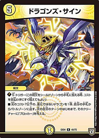 【売切】 [-] ドラゴンズ・サイン (EX04-40/光)