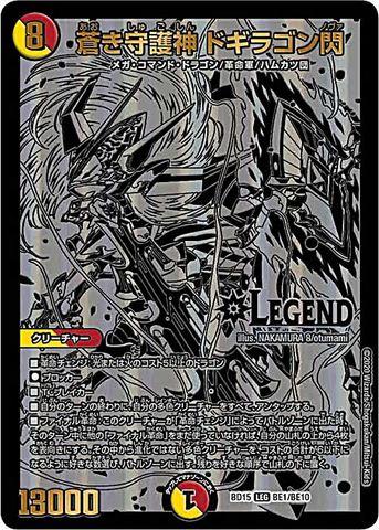 【売切】 [L] 蒼き守護神 ドギラゴン閃 (BD15-BE1/虹)