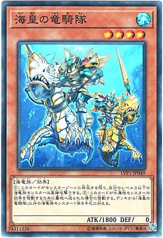 [N] 海皇の竜騎隊 (3_水4/LVP1-JP049)