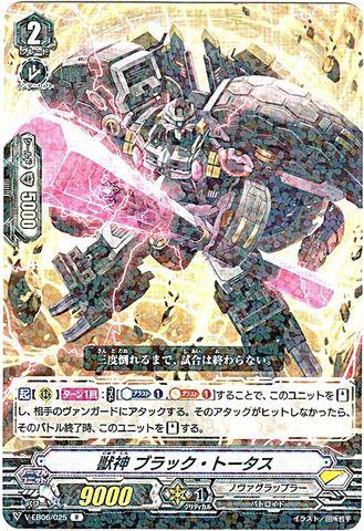 獣神 ブラック・トータス R VEB06/025(ノヴァグラップラー)