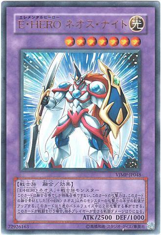 E・HERO ネオス・ナイト (Ultra)ネオス5_融合光7