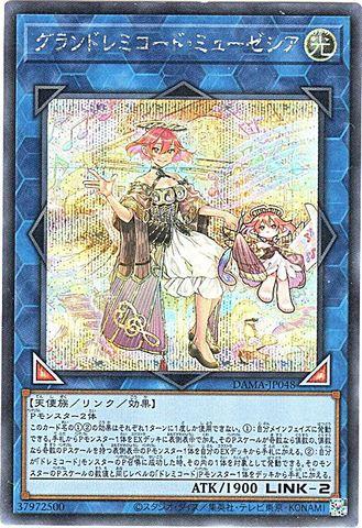 [Secret] グランドレミコード・ミューゼシア (・DAMA_8_L/光2/DAMA-JP048)