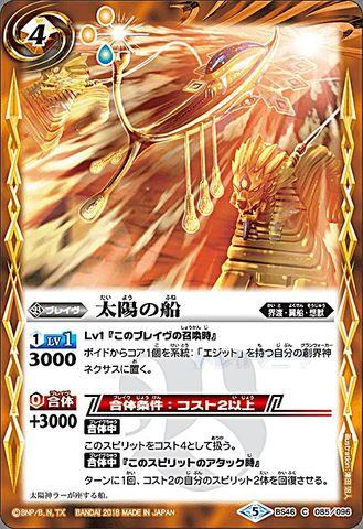 【売切】 [C] 太陽の船 (BS46-085/黄)