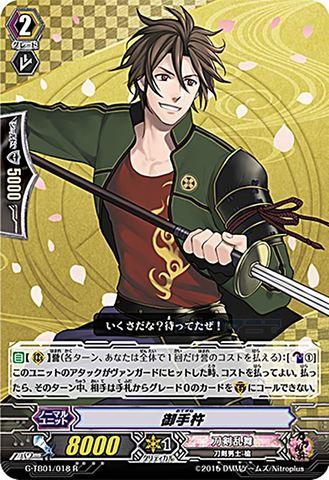 御手杵 R GTB01/018(刀剣乱舞)