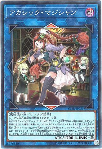 アカシック・マジシャン (Super/CIBR-JP051)8_L/闇2