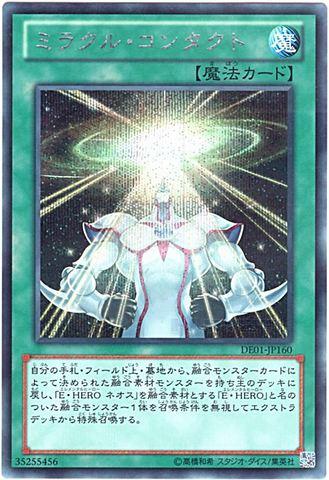 ミラクル・コンタクト (Secret)1_通常魔法