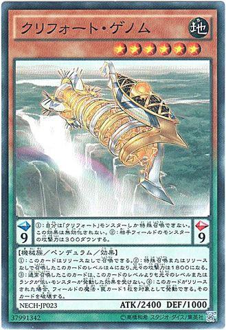 [N] クリフォート・ゲノム (3_地6/-)