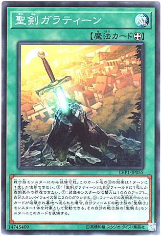 [N/R] 聖剣ガラティーン (1_装備魔法/-)