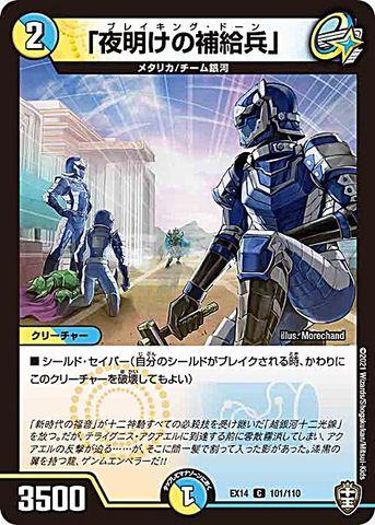 [C] 「夜明けの補給兵」 (EX14-101/虹)