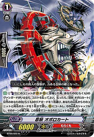 忍妖 オボロカート BT09/022(むらくも)