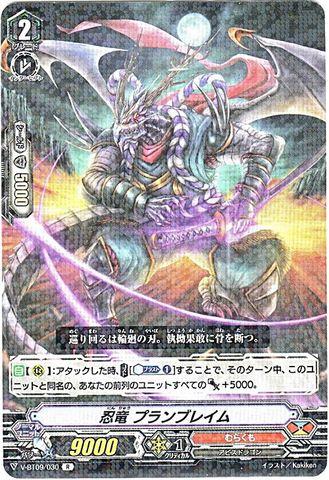 忍竜 プランブレイム R VBT09/030(むらくも)