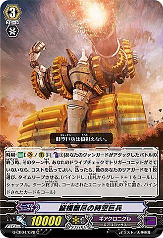縦横無尽の時空巨兵 C GCB04/028(ギアクロニクル)