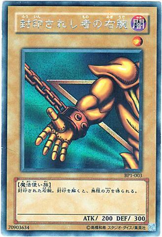 封印されし者の右腕 (Secret)3_闇1