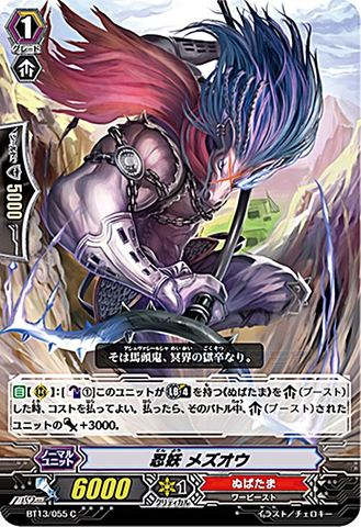 忍妖メズオウ BT13/055(ぬばたま)