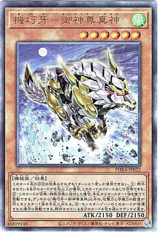 機巧牙-御神尊真神 (Ultimate/PHRA-JP022)3_風6