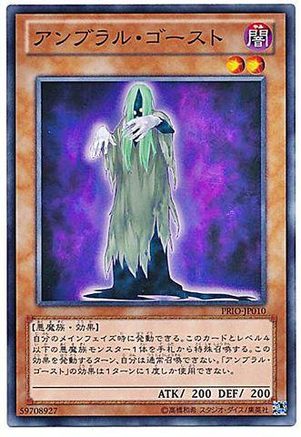 [N] アンブラル・ゴースト (3_闇2/-)