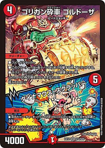 [SR] ゴリガン砕車 ゴルドーザ/ダイナマウス・スクラッパー (EX12-S14/火)