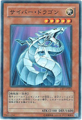 サイバー・ドラゴン (Super)3_光5