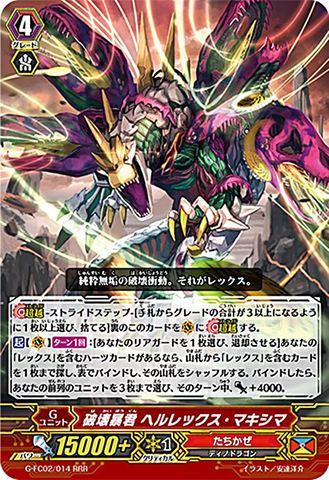 破壊暴君 ヘルレックス・マキシマ RRR GFC02/014(たちかぜ)