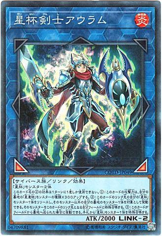 [Super] 星杯剣士アウラム (8_L/炎2/COTD-JP049)