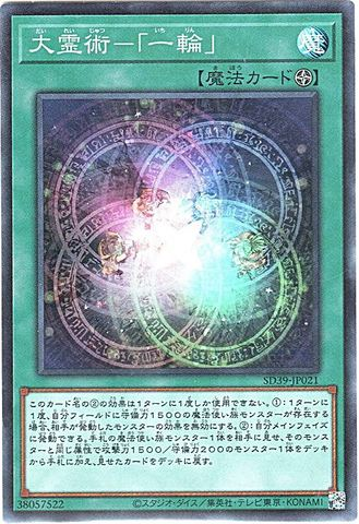 [Super] 大霊術-「一輪」 (1_フィールド魔法/SD39-JP021)