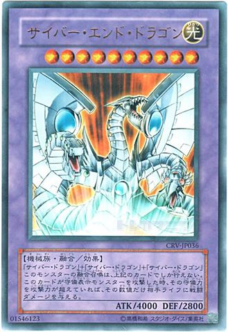 サイバー・エンド・ドラゴン (Ultra)5_融合光10