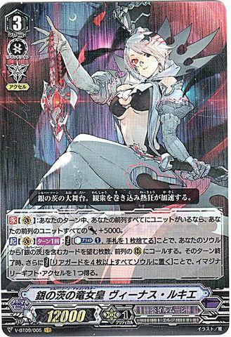 銀の茨の竜女皇 ヴィーナス・ルキエ VR VBT09/005(ペイルムーン)