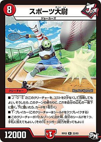 [R] スポーツ大尉 (RP03-22/火)