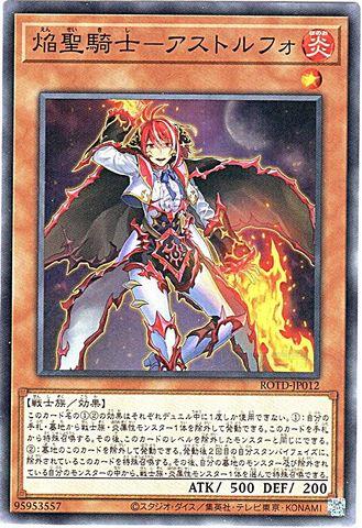 [N] 焔聖騎士-アストルフォ (3_炎1/ROTD-JP012)