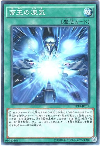 [N] 帝王の凍気 (1_通常魔法/PP18-JP012)