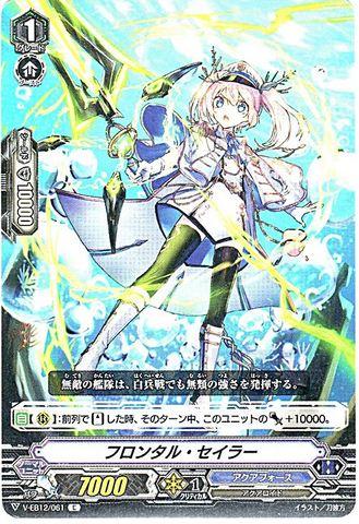 フロンタル・セイラー C VEB12/061(アクアフォース)