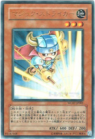 [Ultra] マジック・ストライカー (3_地3/-)