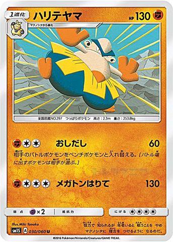 [U] ハリテヤマ (SM1S 030/060/闘)