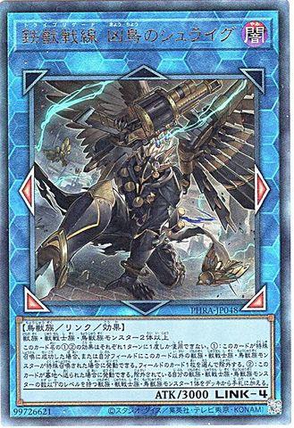 [Ultra] 鉄獣戦線 凶鳥のシュライグ (鉄獣_8L/闇4/PHRA-JP048)