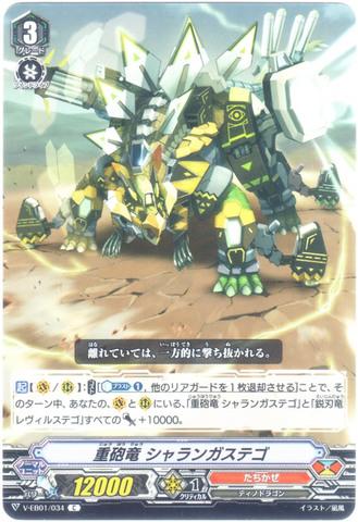 重砲竜 シャランガステゴ C VEB01/034(たちかぜ)